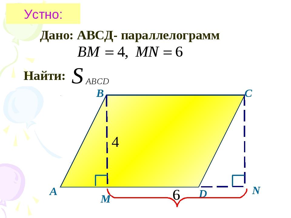 Дано: АВСД- параллелограмм Найти: А B C N М D Устно: