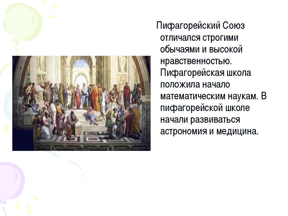 Пифагорейский Союз отличался строгими обычаями и высокой нравственностью. Пи...