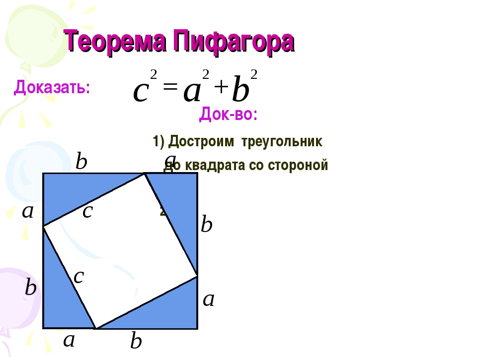 Теорема Пифагора Доказать: Док-во: 1) Достроим треугольник до квадрата со ст...