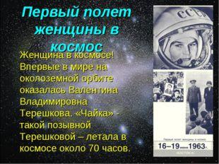 Первый полет женщины в космос Женщина в космосе! Впервые в мире на околоземн