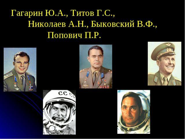 Гагарин Ю.А., Титов Г.С., Николаев А.Н., Быковский В.Ф., Попович П.Р.