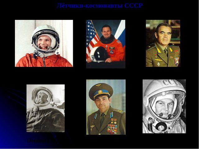 Лётчики-космонавты СССР 1960-е Гагарин Ю.А. Титов В.Г. Николаев А Попович П....