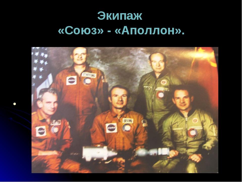 Экипаж «Союз» - «Аполлон».