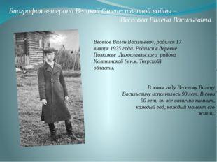 Биография ветерана Великой Отечественной войны – Веселова Вилена Васильевича