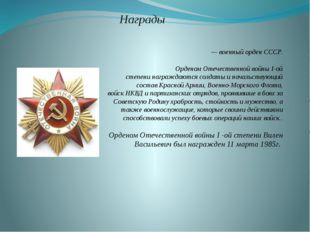 О́рден Оте́чественной войны́— военный орден СССР. Орденом Отечественной войн
