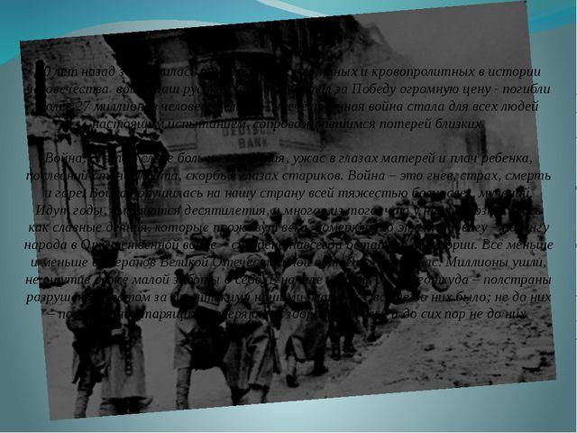 70 лет назад завершилась одна из самых страшных и кровопролитных в истории че...