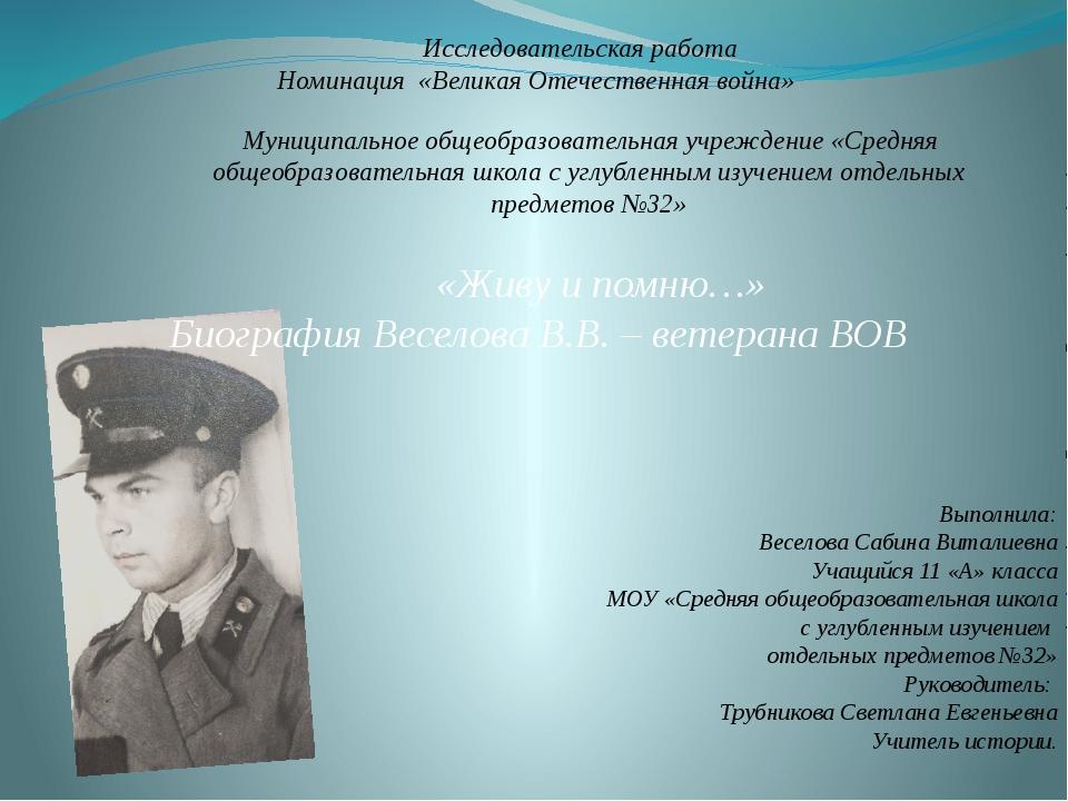 Исследовательская работа Номинация «Великая Отечественная война» Муниципально...