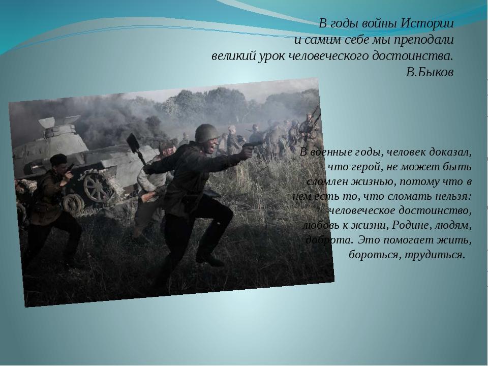 В годы войны Истории и самим себе мы преподали великий урок человеческого дос...