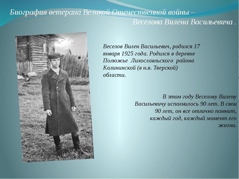 Биография ветерана Великой Отечественной войны – Веселова Вилена Васильевича...