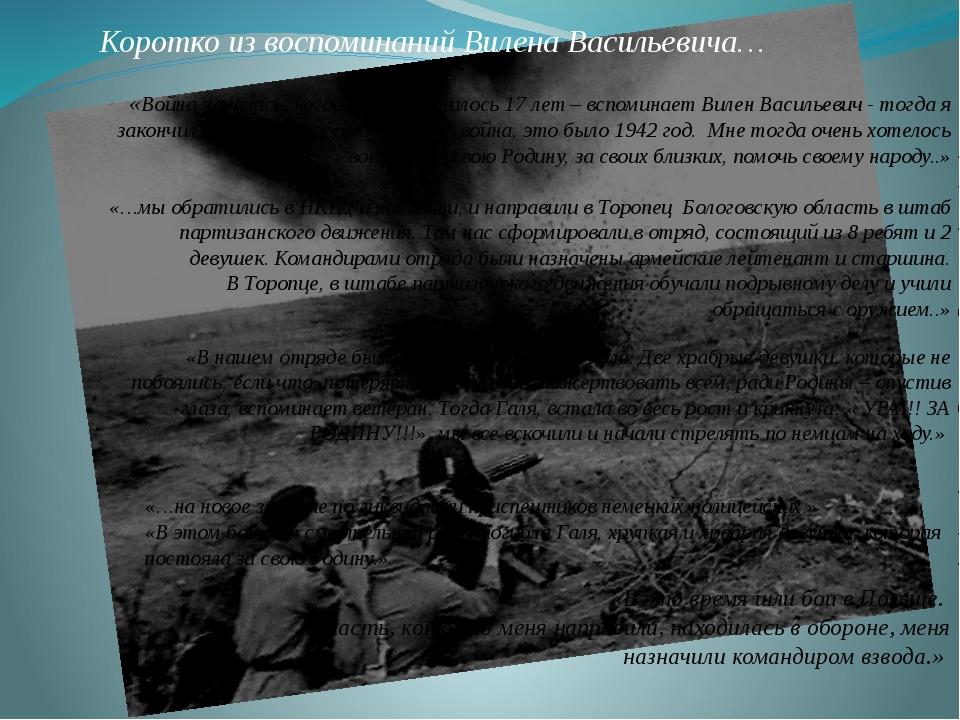 «…мы обратились в НКВД и нас взяли, и направили в Торопец Бологовскую область...