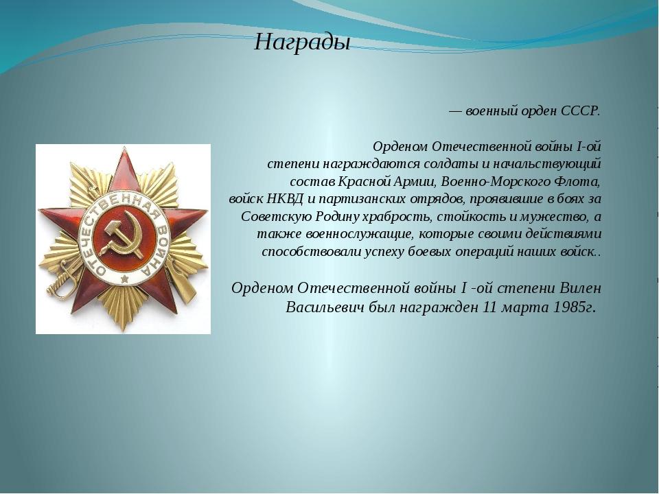 О́рден Оте́чественной войны́— военный орден СССР. Орденом Отечественной войн...