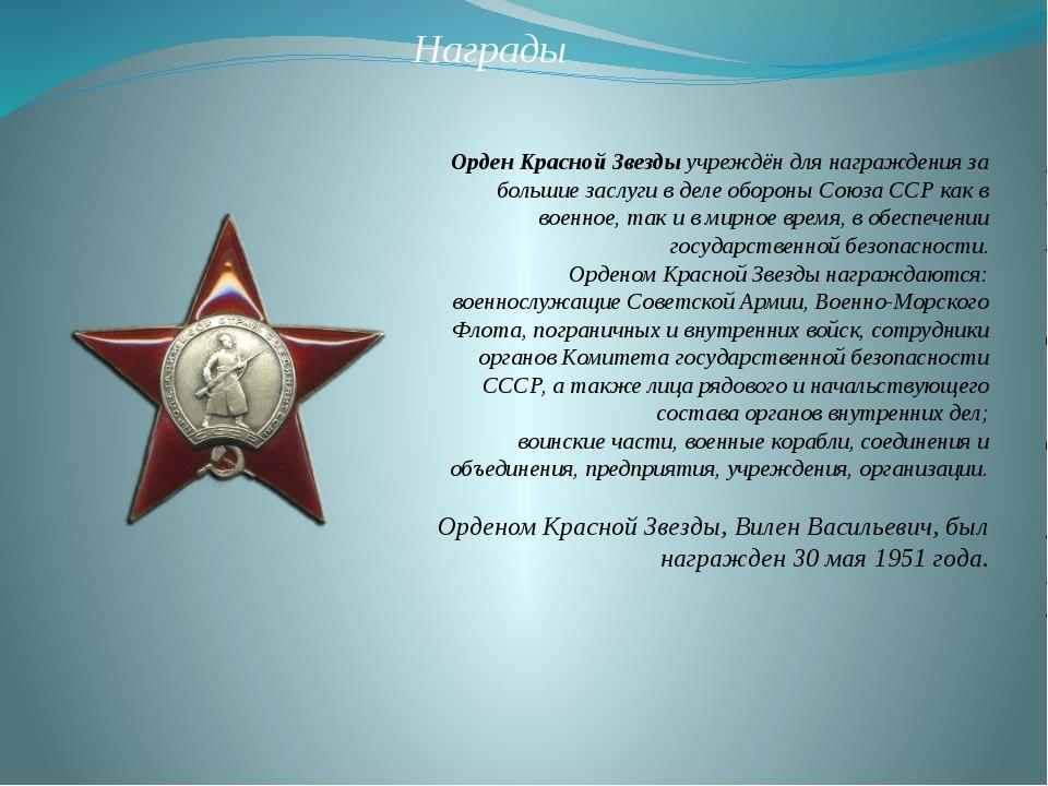 Награды О́рден Кра́сной Звезды́ Орден Красной Звездыучреждён для награждени...