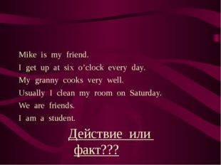 Mike is my friend. I get up at six o'clock every day. My granny cooks very we