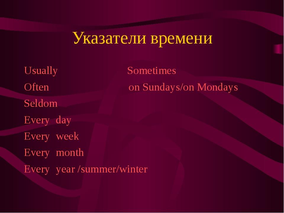 Указатели времени Usually Sometimes Often on Sundays/on Mondays Seldom Every...