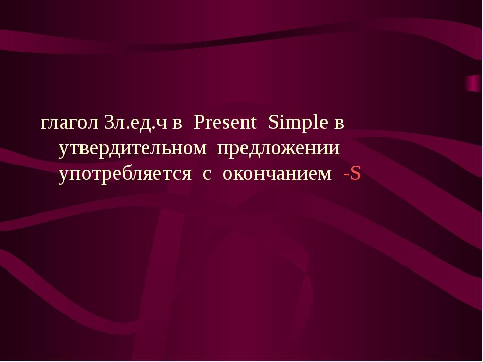 глагол 3л.ед.ч в Present Simple в утвердительном предложении употребляется с...
