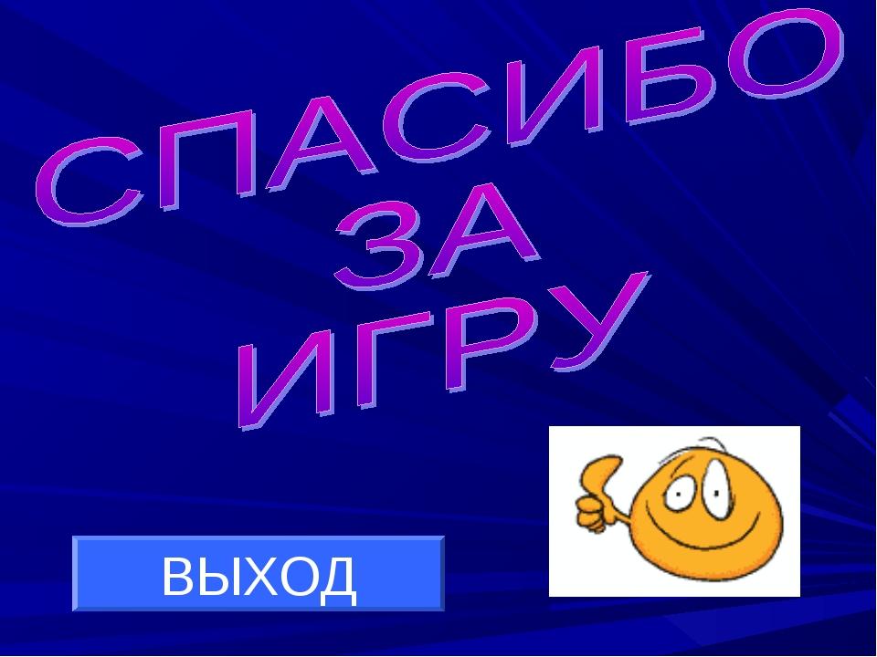 ВЫХОД