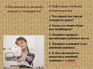 8 Включение в систему знаний и повторение 9 Рефлексия учебной деятельности 1.