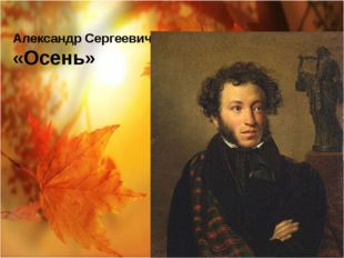 Александр Сергеевич Пушкин «Осень»