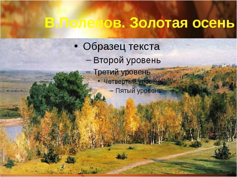 В.Поленов. Золотая осень