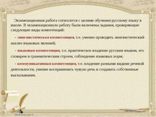 Экзаменационная работа сотносится с целями обучения русскому языку в школе.