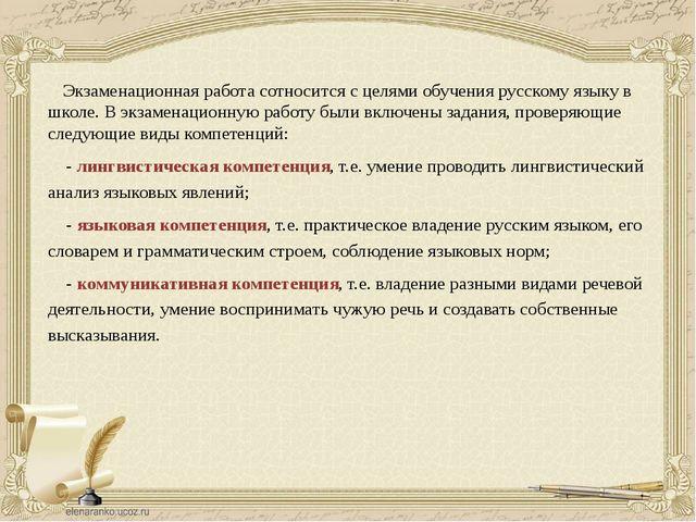 Экзаменационная работа сотносится с целями обучения русскому языку в школе....