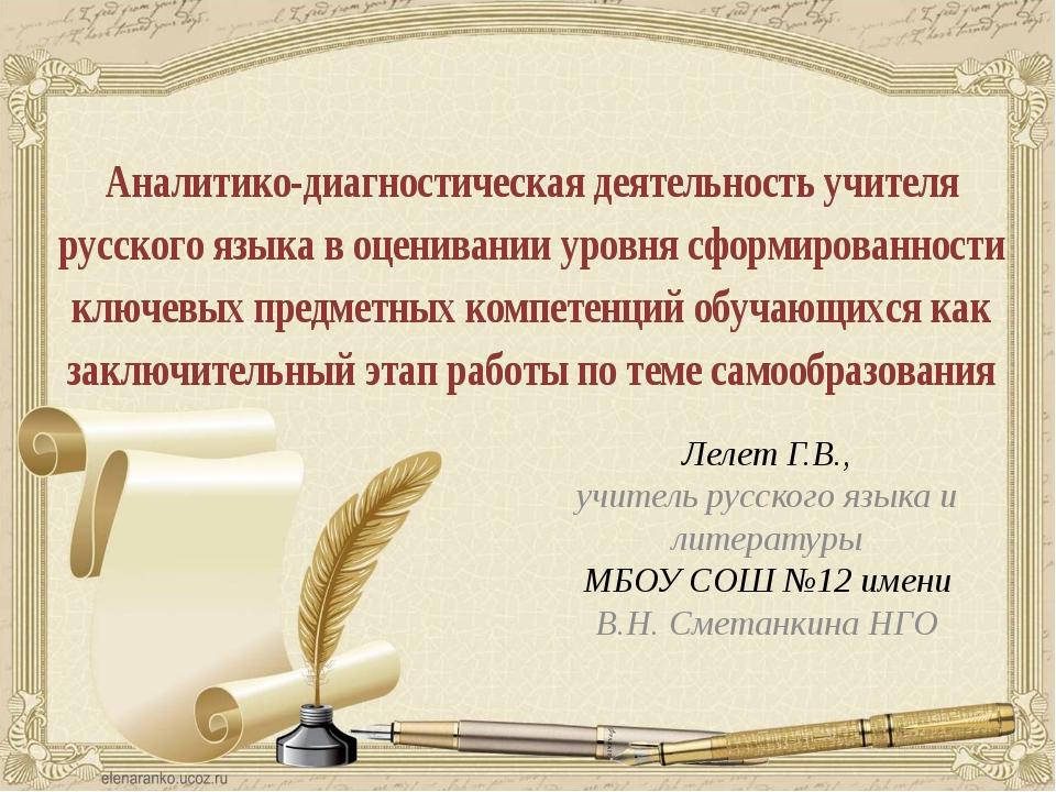 Лелет Г.В., учитель русского языка и литературы МБОУ СОШ №12 имени В.Н. Смет...