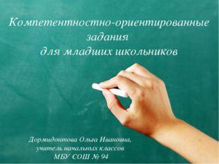 Компетентностно-ориентированные задания для младших школьников Дормидонтова О