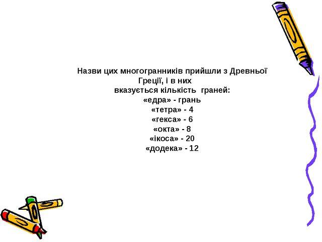 Назви цих многогранників прийшли з Древньої Греції, і в них вказується кількі...