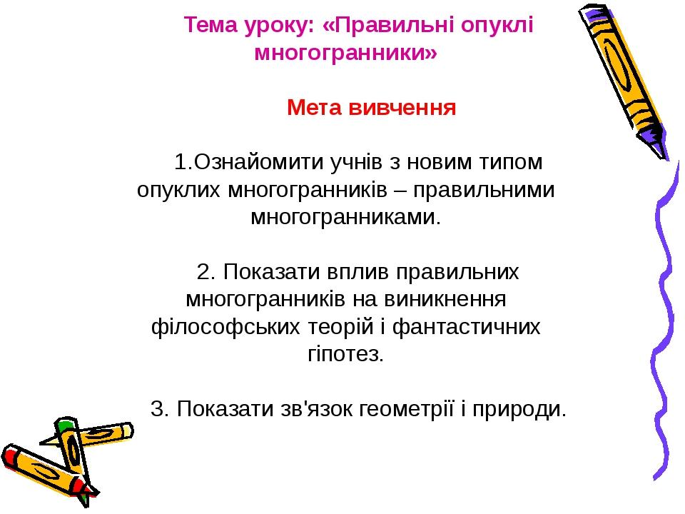 Тема уроку: «Правильні опуклі многогранники» Мета вивчення 1.Ознайомити учнів...