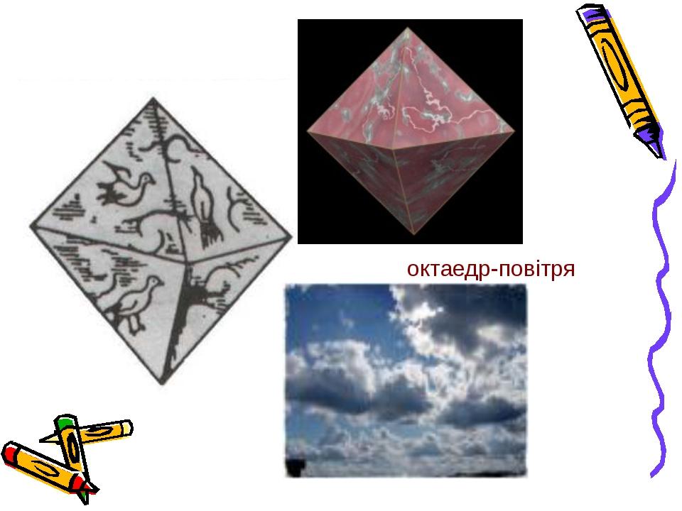 октаедр-повітря