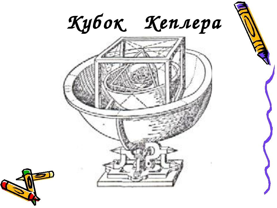 Кубок Кеплера
