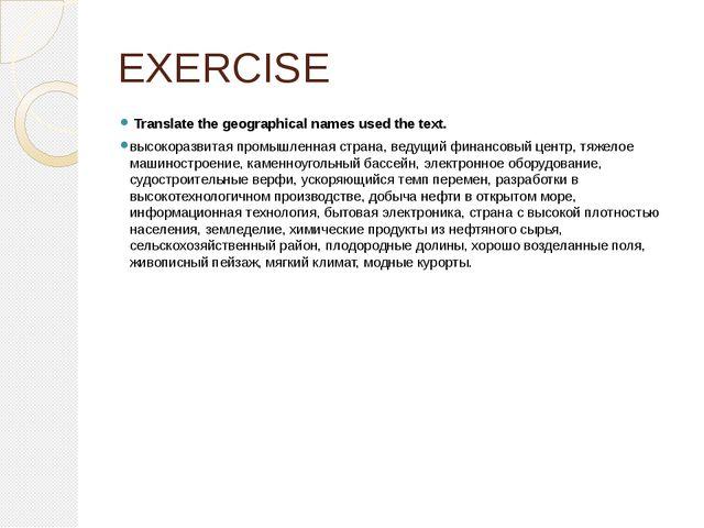 EXERCISE Translate the geographical names used the text. высокоразвитая промы...