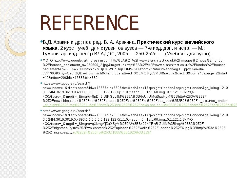 REFERENCE В.Д. Аракин и др; под ред. В. А. Аракина. Практический курс английс...