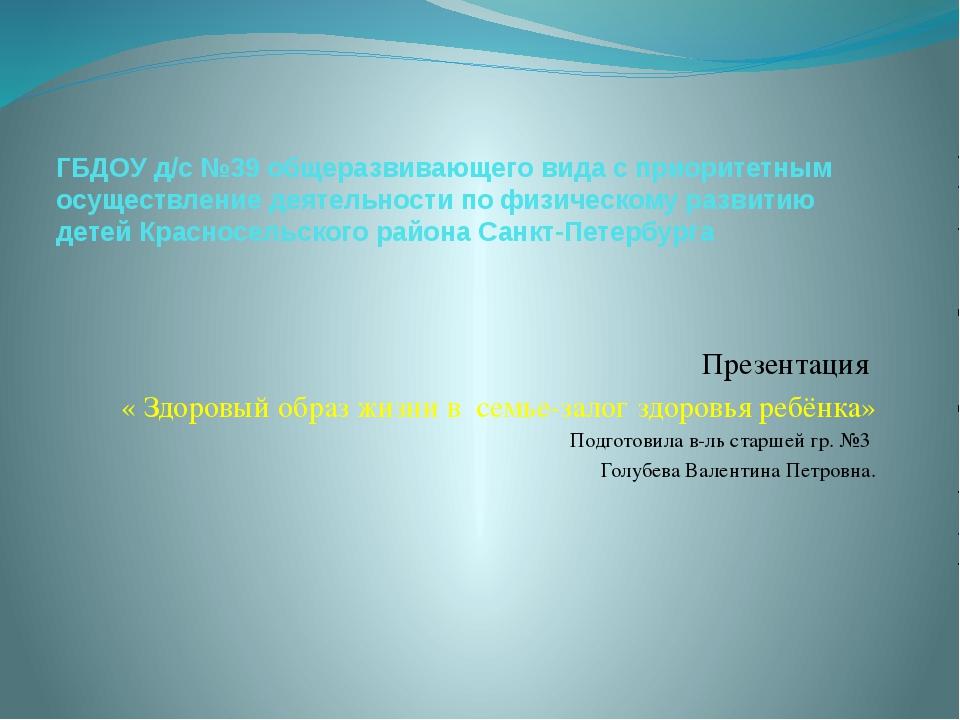 ГБДОУ д/с №39 общеразвивающего вида с приоритетным осуществление деятельности...