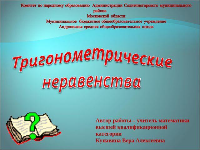 Автор работы – учитель математики высшей квалификационной категории Кунавина...