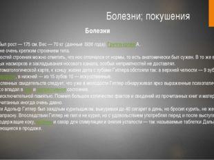 Болезни; покушения 5 ноября1937 годаон в программном изложении упоминает ва
