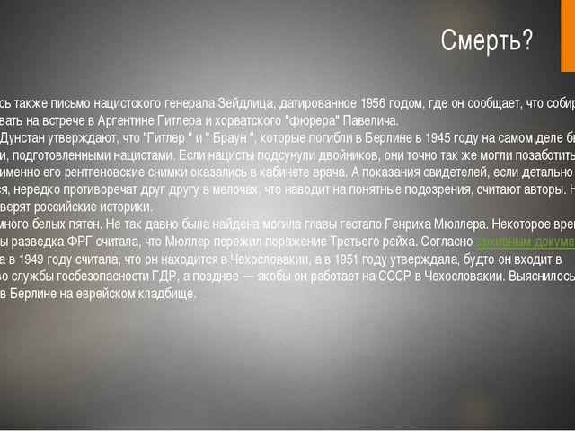 Отношения фюрера и вождя СССР Ответ Сталина: