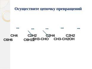 СН4 С2Н2 С2Н4 С2Н2 С6Н6 С6Н12 СН3-СНО СН3-СН2ОН Осуществите цепочку превраще