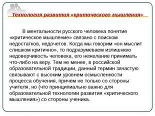 Технология развития «критического мышления» В ментальности русского человека