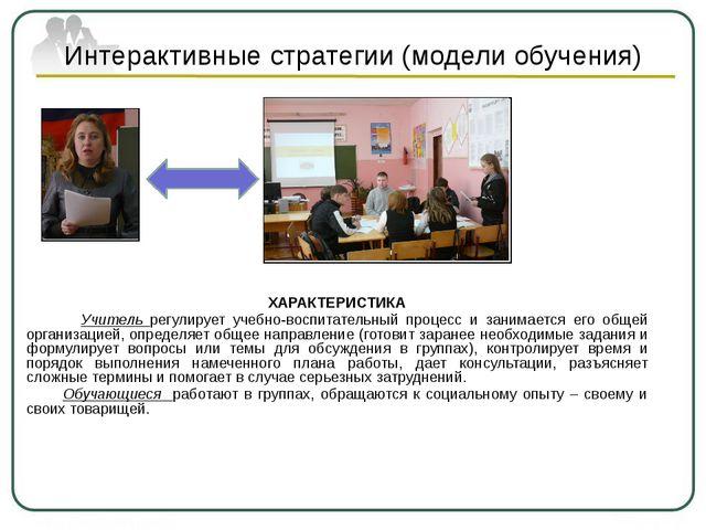 Технология проблемного обучения Проблема в образовательном процессе - это осо...