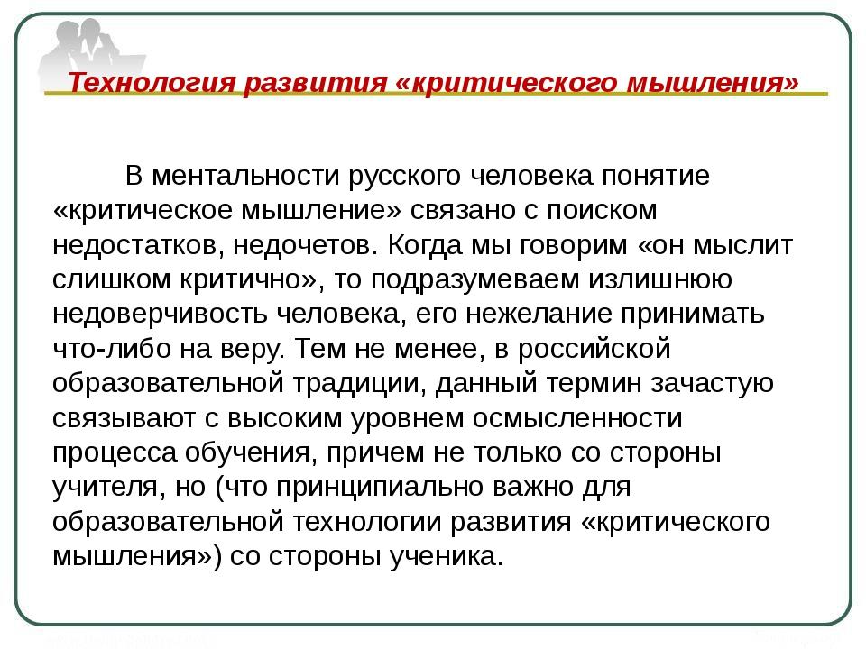 Технология развития «критического мышления» В ментальности русского человека...