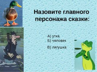 Почему не состоялось путешествие лягушки? А) прутик, за который держалась ляг