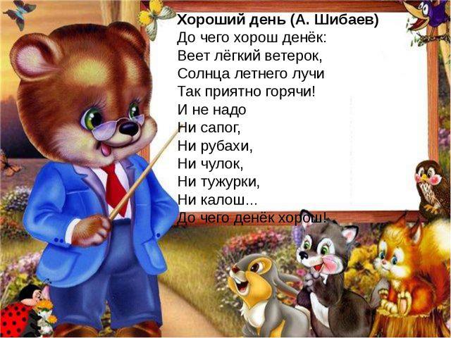Хороший день (А. Шибаев) До чего хорош денёк: Веет лёгкий ветерок, Солнца лет...
