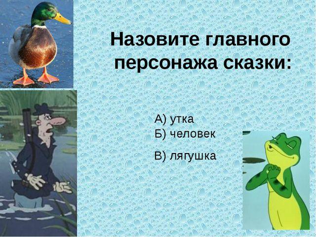 Почему не состоялось путешествие лягушки? А) прутик, за который держалась ляг...
