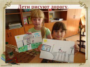 Дети рисуют дорогу.