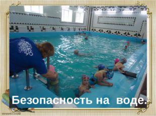 Безопасность на воде.