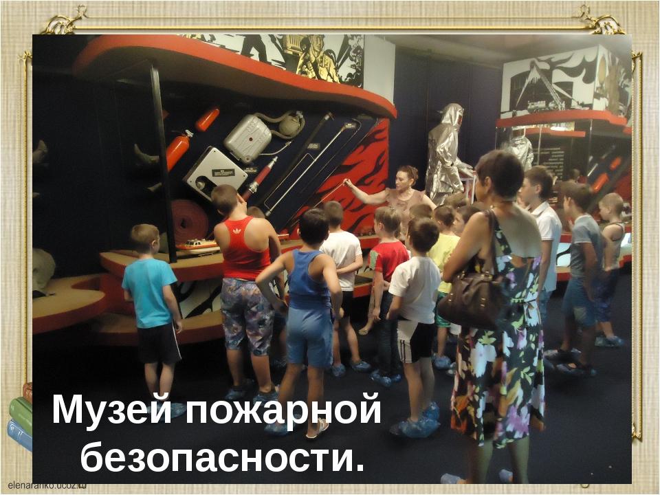 Музей пожарной безопасности.
