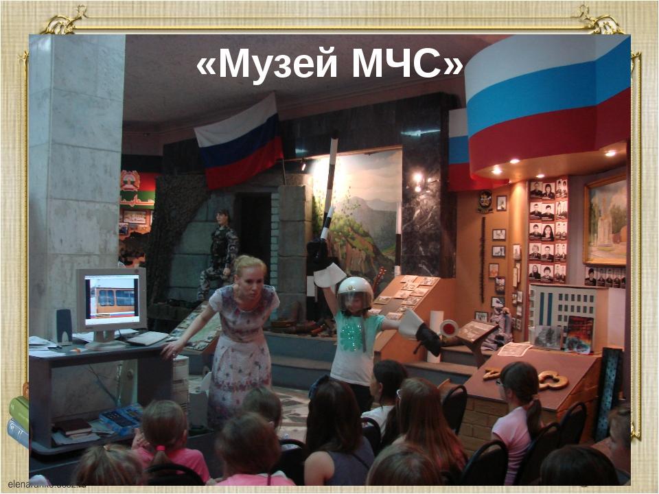 «Музей МЧС»