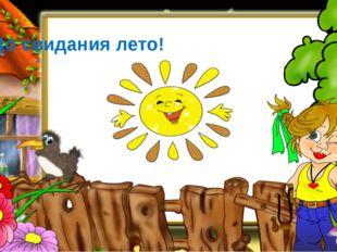 До свидания лето!