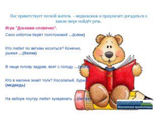 Вас приветствует лесной житель - медвежонок и предлагает догадаться о каком з
